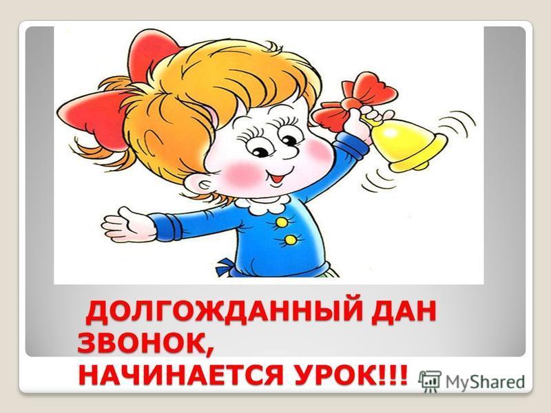 Открытый урок по литературному чтению во 2 классе Учитель: Татарчинская Зоя Николаевна