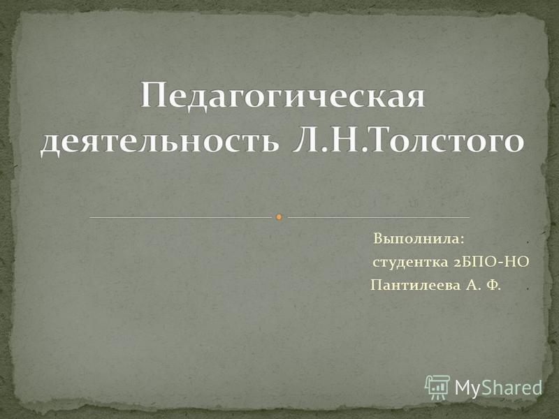 Выполнила:. студентка 2БПО-НО Пантилеева А. Ф..