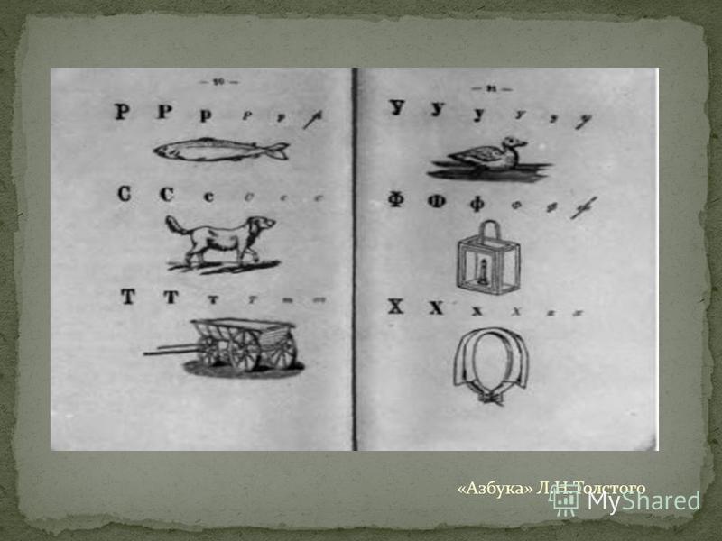 «Азбука» Л.Н.Толстого