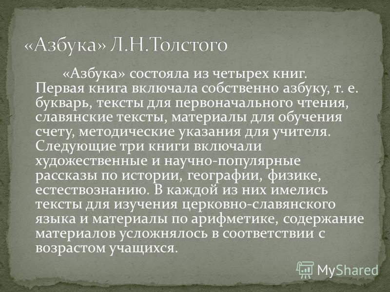 «Азбука» состояла из четырех книг. Первая книга включала собственно азбуку, т. е. букварь, тексты для первоначального чтения, славянские тексты, материалы для обучения счету, методические указания для учителя. Следующие три книги включали художествен