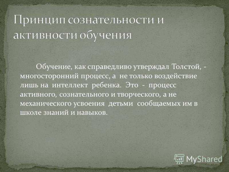 Обучение, как справедливо утверждал Толстой, - многосторонний процесс, а не только воздействие лишь на интеллект ребенка. Это - процесс активного, сознательного и творческого, а не механического усвоения детьми сообщаемых им в школе знаний и навыков.