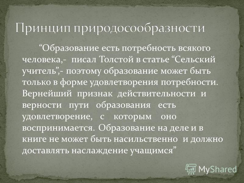 Образование есть потребность всякого человека,- писал Толстой в статье Сельский учитель,- поэтому образование может быть только в форме удовлетворения потребности. Вернейший признак действительности и верности пути образования есть удовлетворение, с