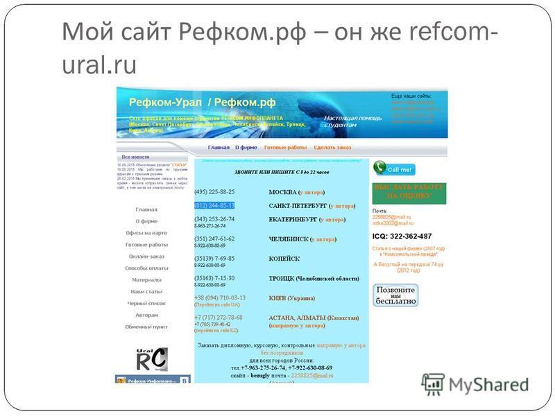 Мой сайт Рефком. рф – он же refcom- ural.ru