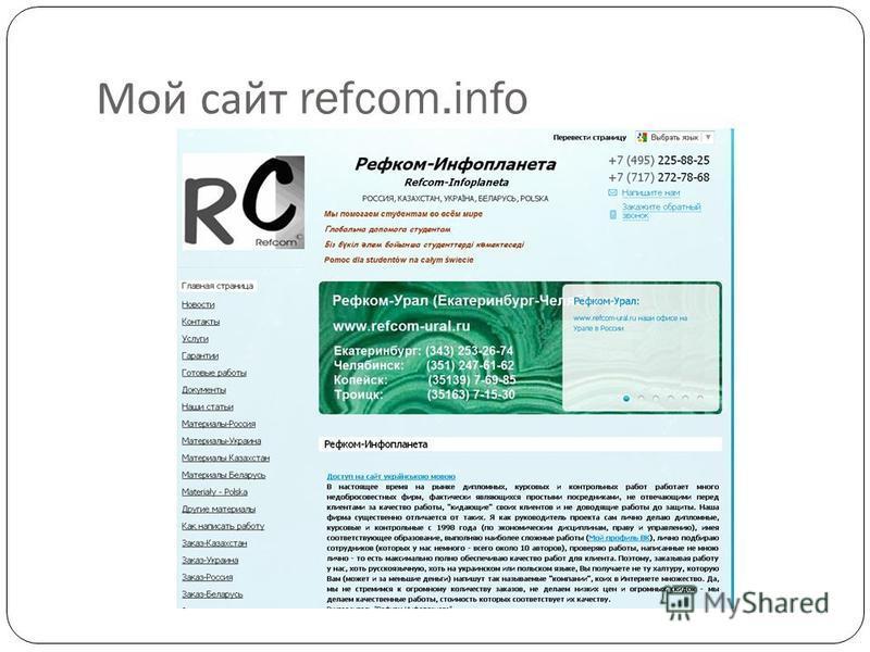 Мой сайт refcom.info