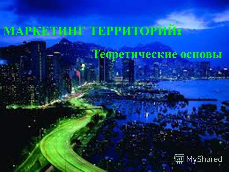 МАРКЕТИНГ ТЕРРИТОРИЙ : Теоретические основы