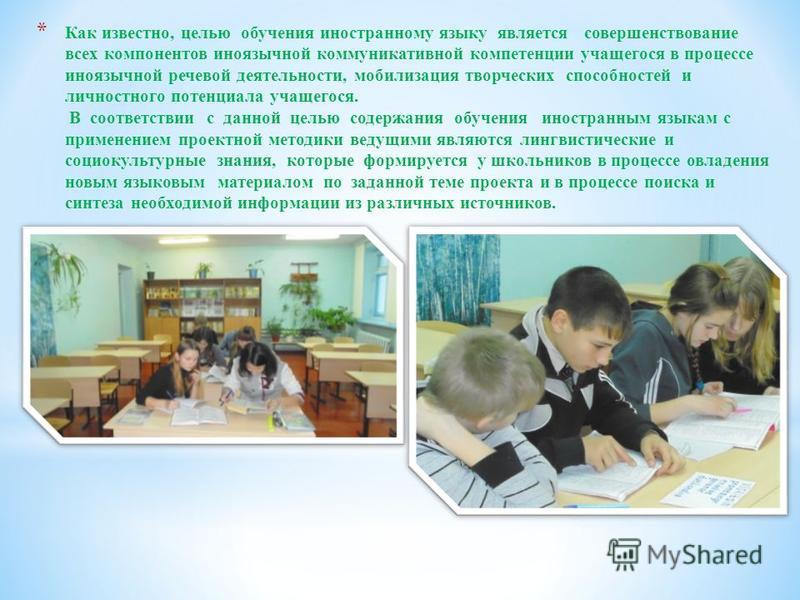 * Как известно, целью обучения иностранному языку является совершенствование всех компонентов иноязычной коммуникативной компетенции учащегося в процессе иноязычной речевой деятельности, мобилизация творческих способностей и личностного потенциала уч