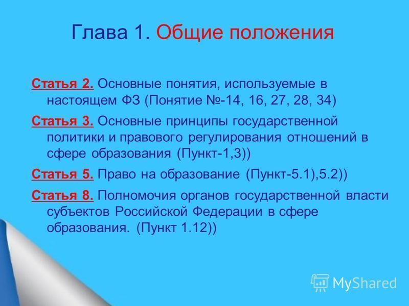 Глава 1. Общие положения Статья 2. Основные понятия, используемые в настоящем ФЗ (Понятие -14, 16, 27, 28, 34) Статья 3. Основные принципы государственной политики и правового регулирования отношений в сфере образования (Пункт-1,3)) Статья 5. Право н