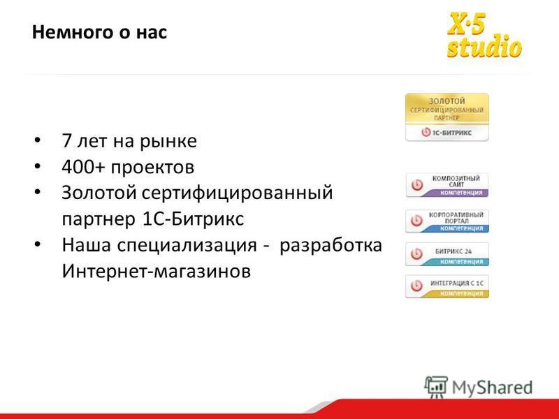 7 лет на рынке 400+ проектов Золотой сертифицированный партнер 1С-Битрикс Наша специализация - разработка Интернет-магазинов Немного о нас