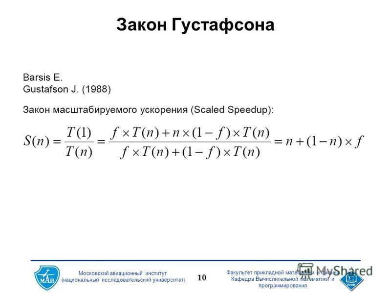 Факультет прикладной математики и физики Кафедра Вычислительной математики и программирования 10 Московский авиационный институт (национальный исследовательский университет ) Закон Густафсона
