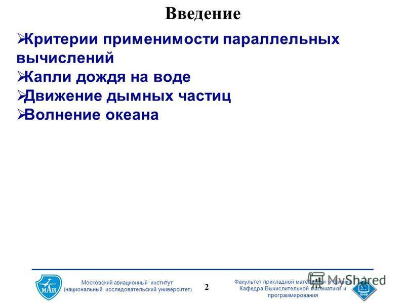 Факультет прикладной математики и физики Кафедра Вычислительной математики и программирования 2 Московский авиационный институт (национальный исследовательский университет ) Введение Критерии применимости параллельных вычислений Капли дождя на воде Д