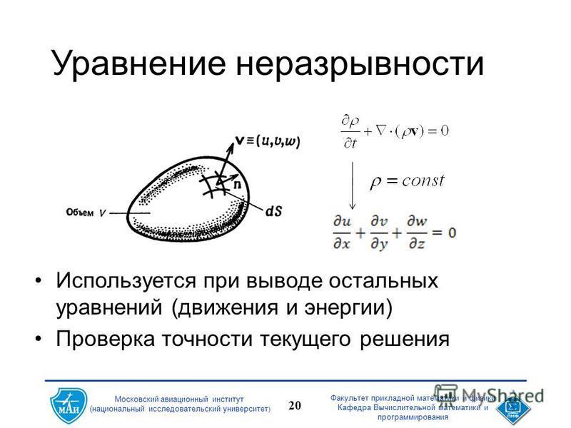 Факультет прикладной математики и физики Кафедра Вычислительной математики и программирования 20 Московский авиационный институт (национальный исследовательский университет ) Уравнение неразрывности Используется при выводе остальных уравнений (движен