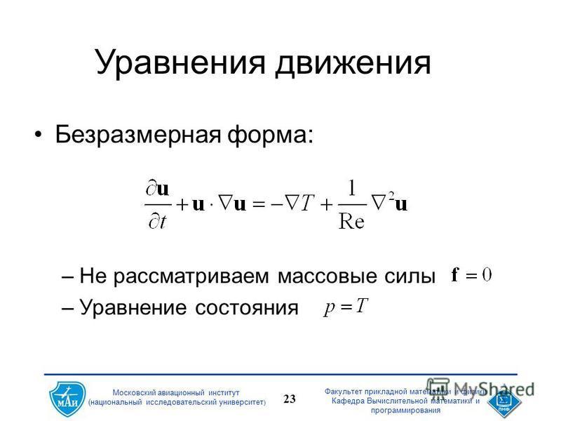Факультет прикладной математики и физики Кафедра Вычислительной математики и программирования 23 Московский авиационный институт (национальный исследовательский университет ) Уравнения движения Безразмерная форма: –Не рассматриваем массовые силы –Ура