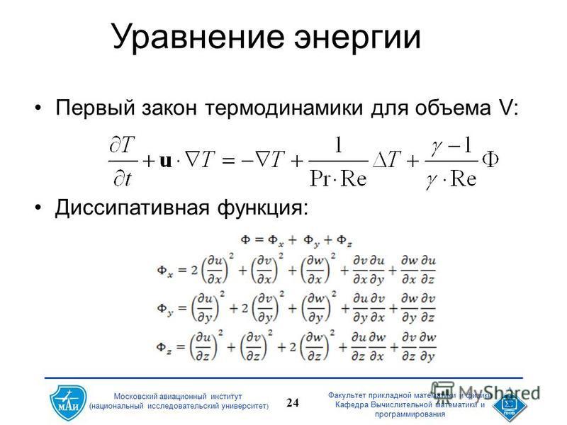 Факультет прикладной математики и физики Кафедра Вычислительной математики и программирования 24 Московский авиационный институт (национальный исследовательский университет ) Уравнение энергии Первый закон термодинамики для объема V: Диссипативная фу