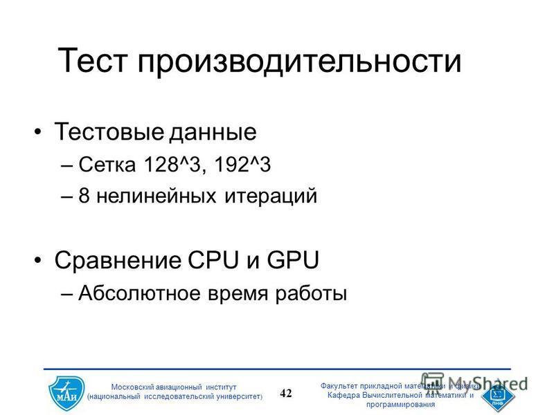 Факультет прикладной математики и физики Кафедра Вычислительной математики и программирования 42 Московский авиационный институт (национальный исследовательский университет ) Тест производительности Тестовые данные –Сетка 128^3, 192^3 –8 нелинейных и