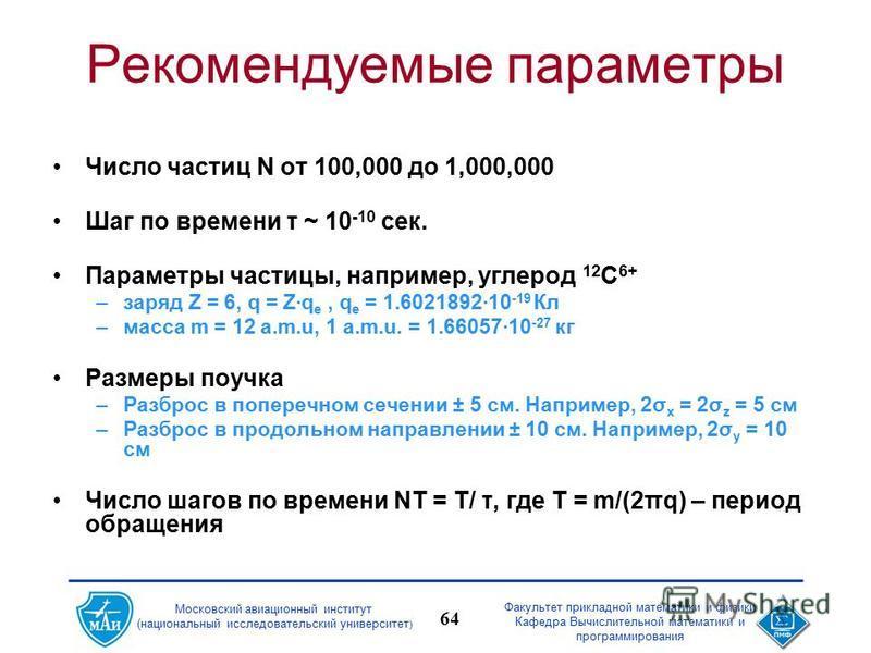 Факультет прикладной математики и физики Кафедра Вычислительной математики и программирования 64 Московский авиационный институт (национальный исследовательский университет ) Рекомендуемые параметры Число частиц N от 100,000 до 1,000,000 Шаг по време
