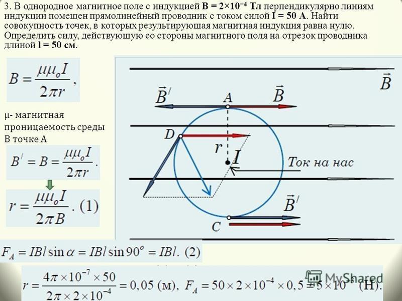 3. В однородное магнитное поле с индукцией В = 2×10 4 Тл перпендикулярно линиям индукции помещен прямолинейный проводник с током силой I = 50 А. Найти совокупность точек, в которых результирующая магнитная индукция равна нулю. Определить силу, действ