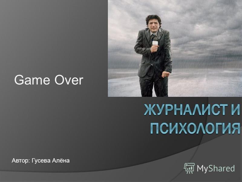 Game Over Автор: Гусева Алёна