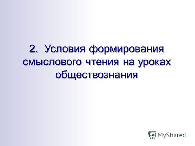 2. Условия формирования смыслового чтения на уроках обществознания