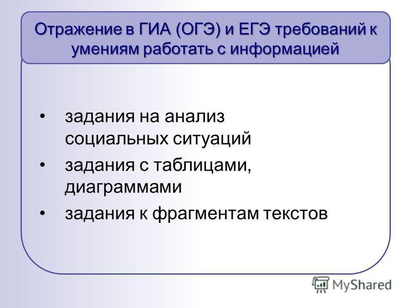 Отражение в ГИА (ОГЭ) и ЕГЭ требований к умениям работать с информацией 17 задания на анализ социальных ситуаций задания с таблицами, диаграммами задания к фрагментам текстов