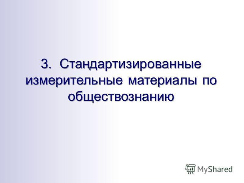 3. Стандартизированные измерительные материалы по обществознанию