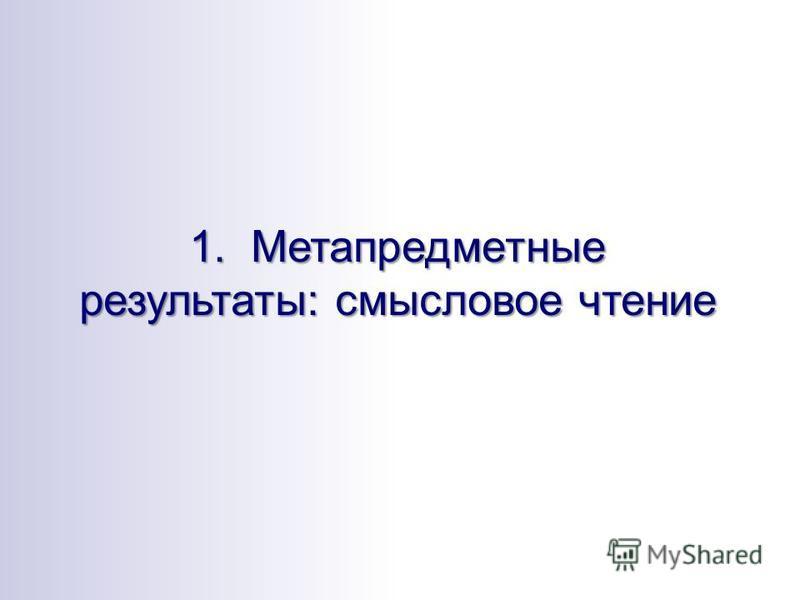 1. Метапредметные результаты: смысловое чтение