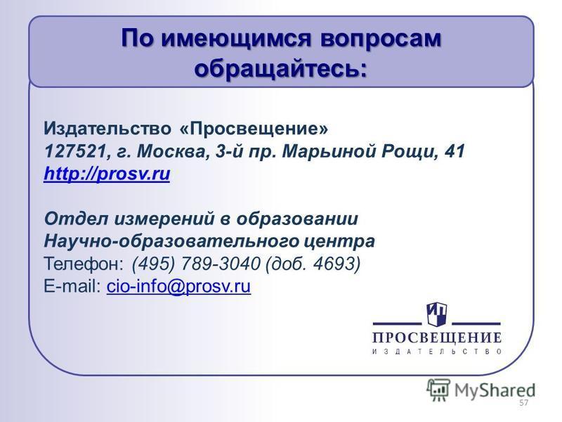 По имеющимся вопросам обращайтесь: Издательство «Просвещение» 127521, г. Москва, 3-й пр. Марьиной Рощи, 41 http://prosv.ru Отдел измерений в образовании Научно-образовательного центра Телефон: (495) 789-3040 (доб. 4693) E-mail: cio-info@prosv.rucio-i