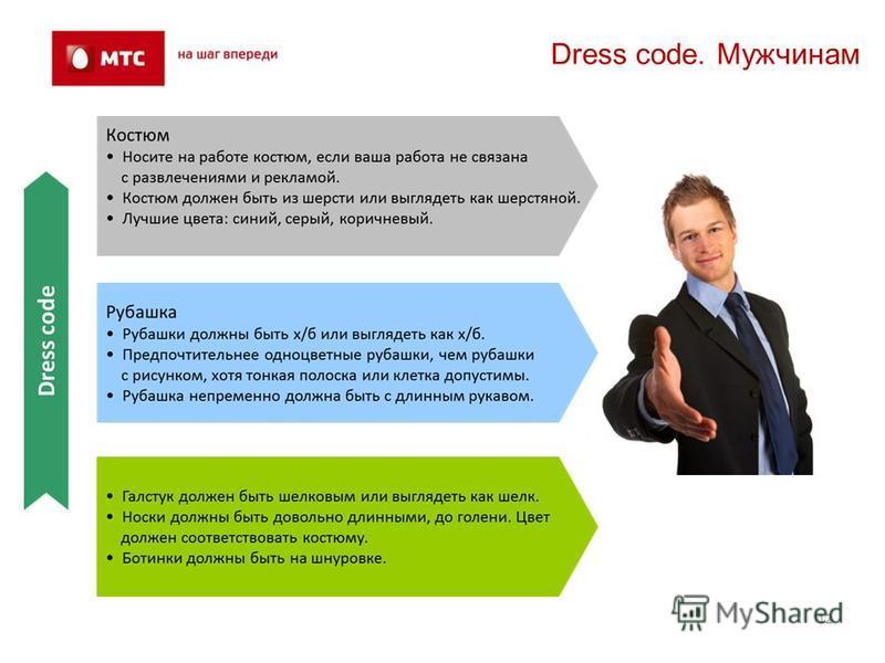Dress code. Мужчинам 12
