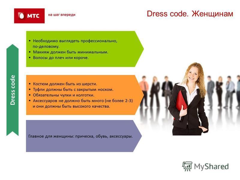 Dress code. Женщинам 13