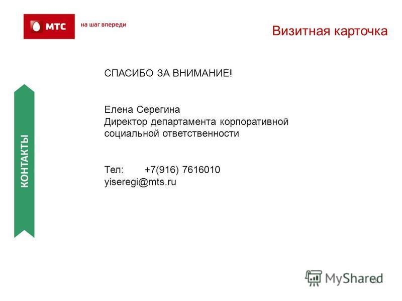 Визитная карточка 18 СПАСИБО ЗА ВНИМАНИЕ! Елена Серегина Директор департамента корпоративной социальной ответственности Тел: +7(916) 7616010 yiseregi@mts.ru