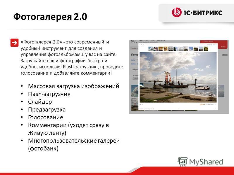 «Фотогалерея 2.0» - это современный и удобный инструмент для создания и управления фотоальбомами у вас на сайте. Загружайте ваши фотографии быстро и удобно, используя Flash-загрузчик, проводите голосование и добавляйте комментарии! Массовая загрузка