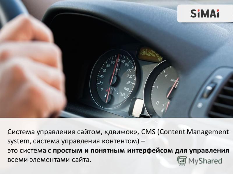 Система управления сайтом, «движок», CMS (Content Management system, система управления контентом) – это система с простым и понятным интерфейсом для управления всеми элементами сайта.