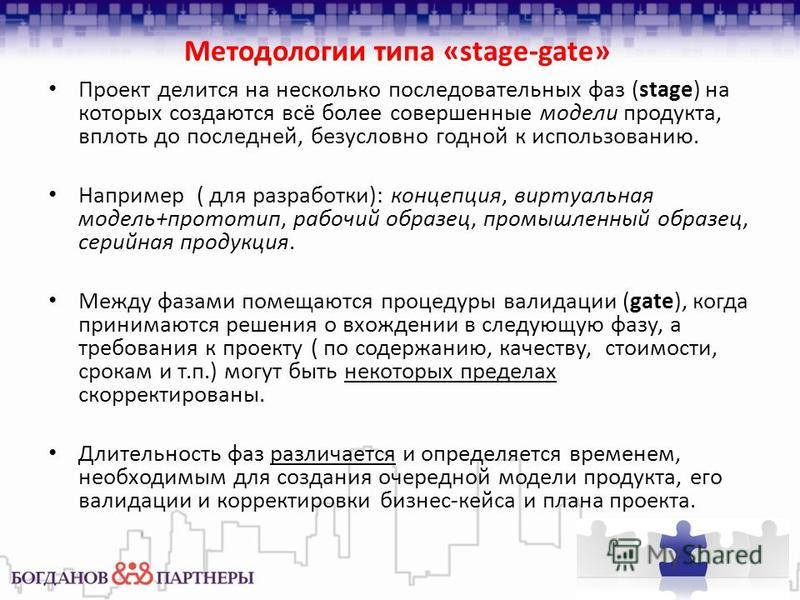 Методологии типа «stage-gate» Проект делится на несколько последовательных фаз (stage) на которых создаются всё более совершенные модели продукта, вплоть до последней, безусловно годной к использованию. Например ( для разработки): концепция, виртуаль