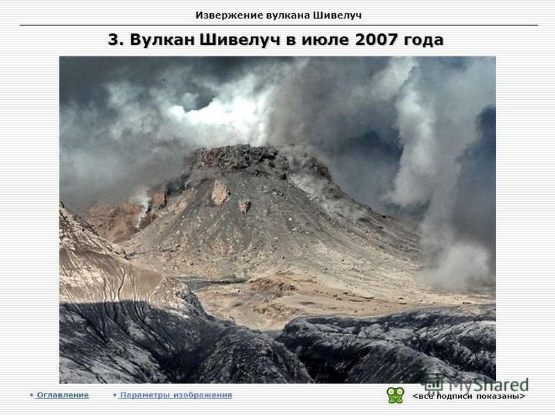 Извержение вулкана Шивелуч 3. Вулкан Шивелуч в июле 2007 года Оглавление Оглавление Параметры изображения