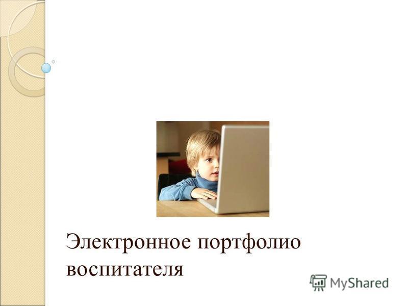 Электронное портфолио воспитателя