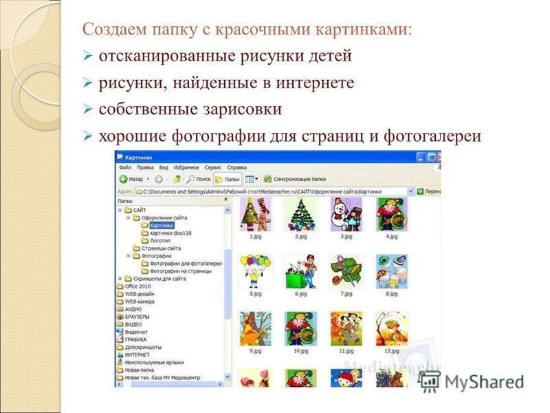Создаем папку с красочными картинками: отсканированные рисунки детей рисунки, найденные в интернете собственные зарисовки хорошие фотографии для страниц и фотогалереи