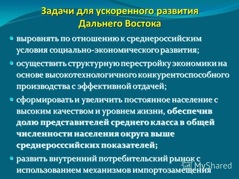 выровнять по отношению к средне российским условия социально-экономического развития; выровнять по отношению к средне российским условия социально-экономического развития; осуществить структурную перестройку экономики на основе высокотехнологичного к