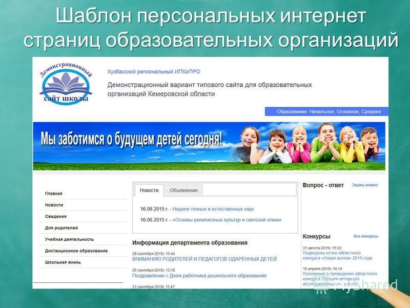Шаблон персональных интернет страниц образовательных организаций