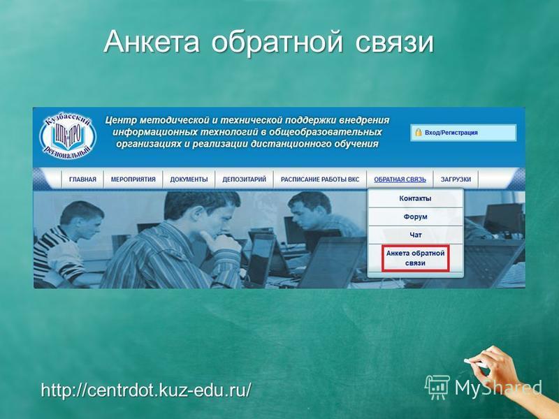 Анкета обратной связи http://centrdot.kuz-edu.ru/