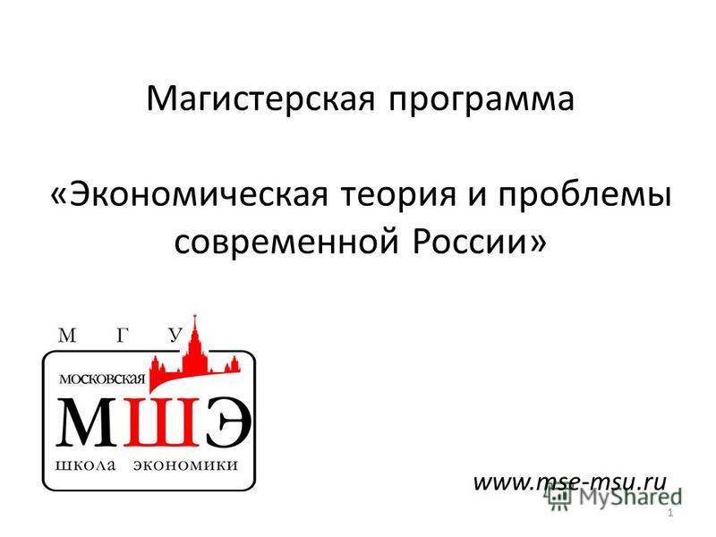 Магистерская программа «Экономическая теория и проблемы современной России» www.mse-msu.ru 1