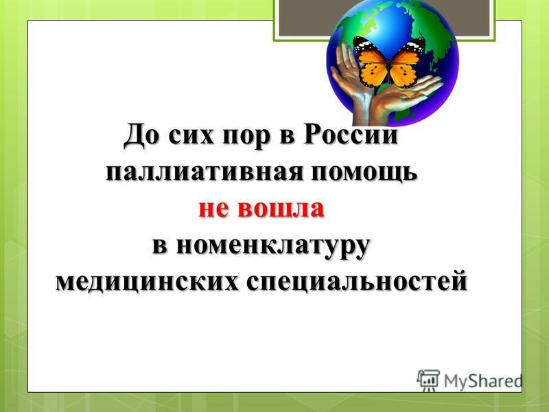 До сих пор в России паллиативная помощь не вошла в номенклатуру медицинских специальностей