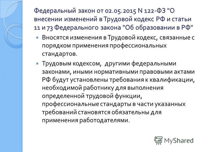 Федеральный закон от 02.05.2015 N 122- ФЗ