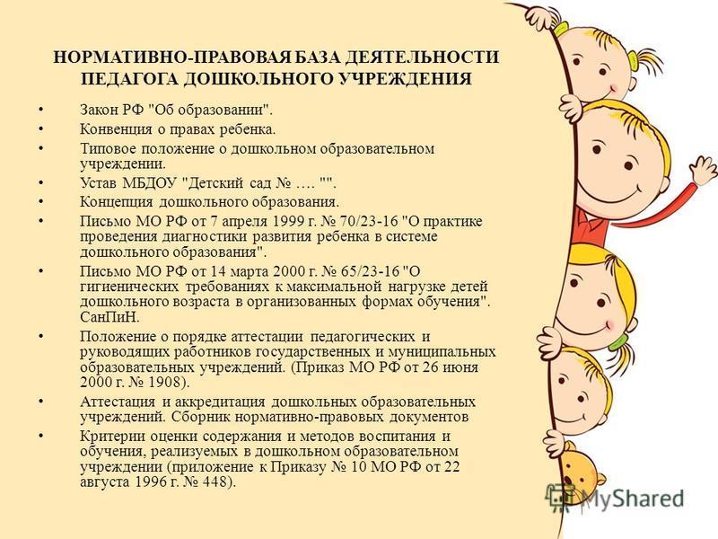 НОРМАТИВНО-ПРАВОВАЯ БАЗА ДЕЯТЕЛЬНОСТИ ПЕДАГОГА ДОШКОЛЬНОГО УЧРЕЖДЕНИЯ Закон РФ