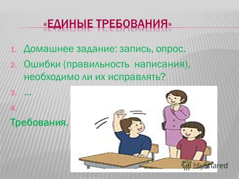 1. Домашнее задание: запись, опрос. 2. Ошибки (правильность написания), необходимо ли их исправлять? 3. … 4. Требования.