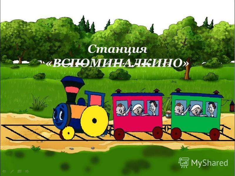 Станция «ВСПОМИНАЛКИНО»