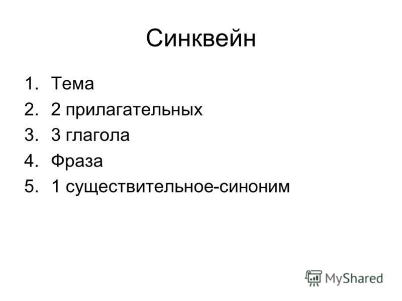 Синквейн 1. Тема 2.2 прилагательных 3.3 глагола 4. Фраза 5.1 существительное-синоним