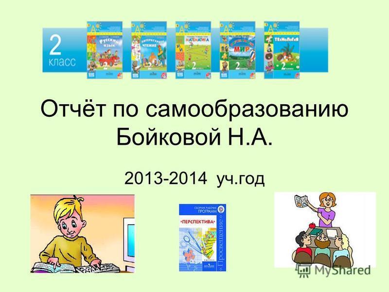 Отчёт по самообразованию Бойковой Н.А. 2013-2014 уч.год