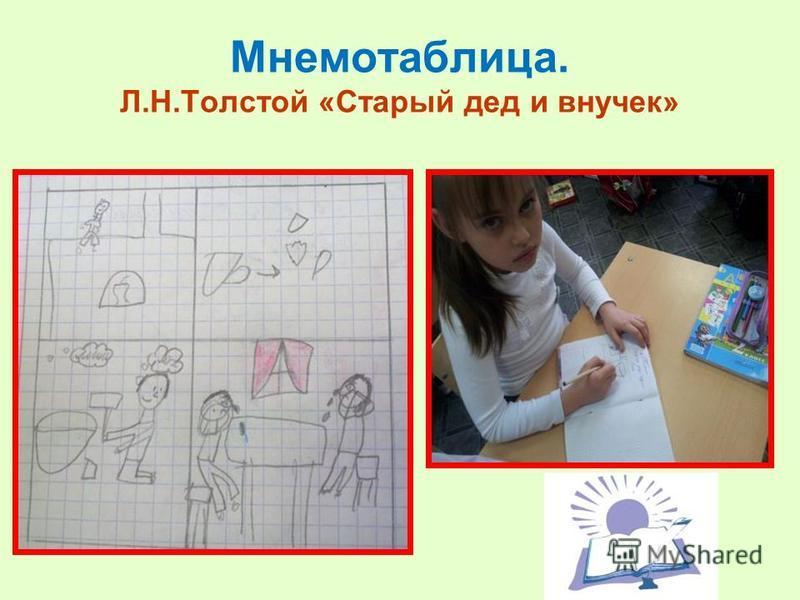 Мнемотаблица. Л.Н.Толстой «Старый дед и внучек»