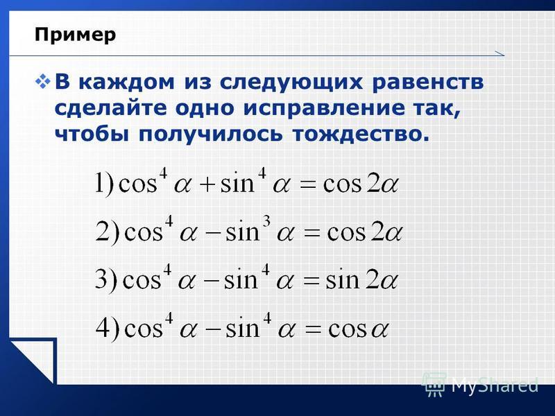 Пример В каждом из следующих равенств сделайте одно исправление так, чтобы получилось тождество.
