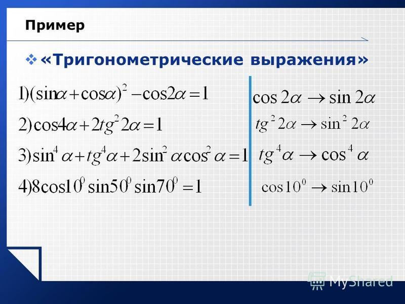 Пример «Тригонометрические выражения»