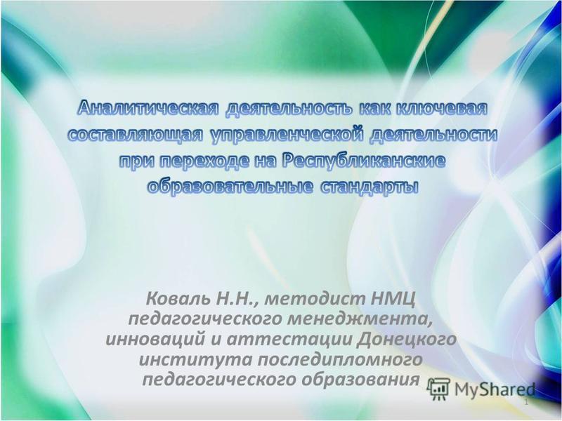 Коваль Н.Н., методист НМЦ педагогического менеджмента, инноваций и аттестации Донецкого института последипломного педагогического образования 1
